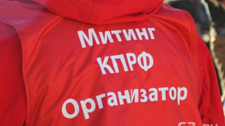 Тольяттинским коммунистам разрешили митинговать за ж/д вокзалом