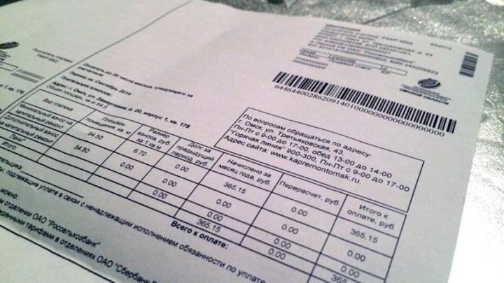 На квитанции от фонда капремонта решили потратить 1,5 миллиона