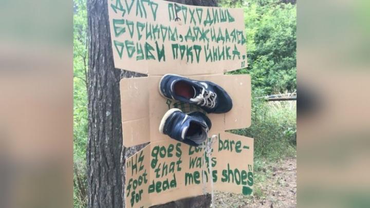 «Кроссовки мертвеца»: в лесу Башкирии нашли загадочное послание
