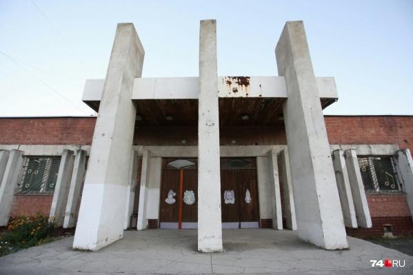Детская филармония на северо-западе Челябинска закрылась десять лет назад