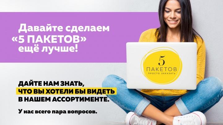 «5 пакетов» приглашает покупателей принять участие в расширении ассортимента