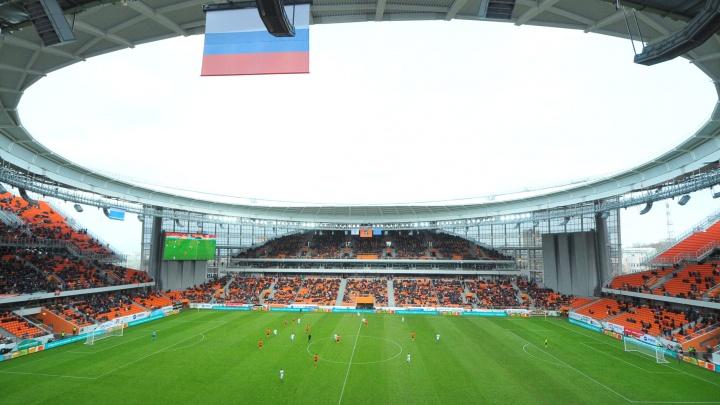 Федеральный бюджет через 5 лет перестанет выделять средства на содержание «Екатеринбург Арены»
