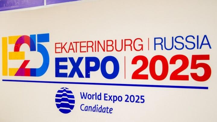 """Вице-премьер РФ пообещал, что расходы на проведение в Екатеринбурге """"Экспо-2025"""" будут минимальные"""