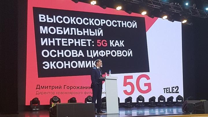 Распространение сетей 5G назвали основой цифровой экономики