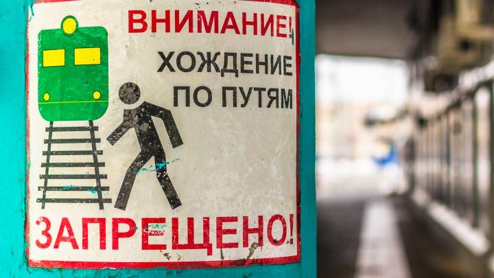 Оторвало руку и ногу: в Самарской области девушку сбил пассажирский поезд