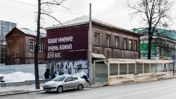 В Перми началась реконструкция бывшего детсада на Сибирской. Его перестроят в гостиницу