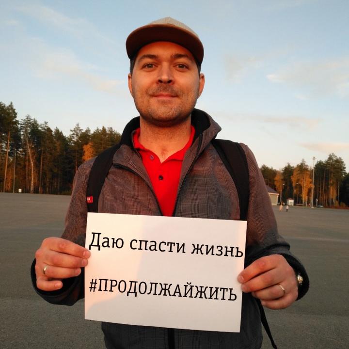 Именно Сергей стал в Тюмени тем человеком, кто запустил флешмоб #продолжайжить