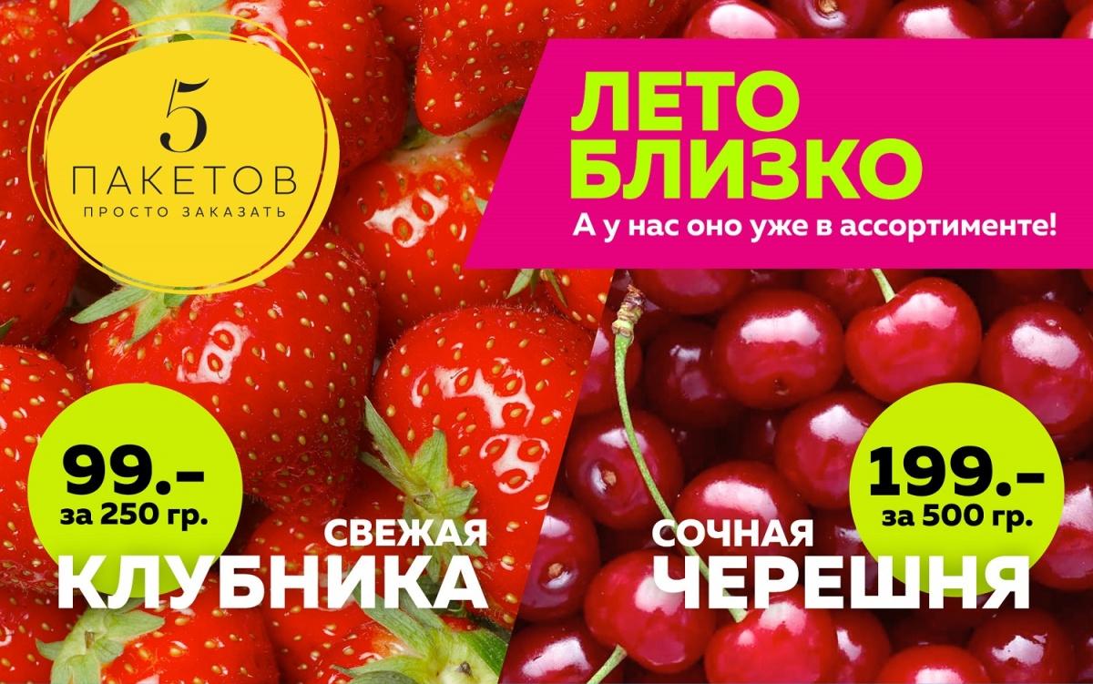 В Новосибирске появились первые клубника и черешня