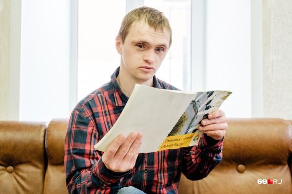 Андрей читает с детьми стихотворения и скороговорки, чтобы помочь им развить речь