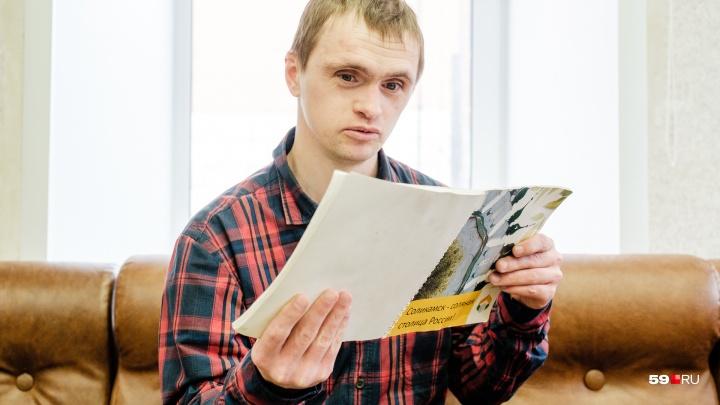 «Мамаша, это неизлечимо». История первого в Перми преподавателя с синдромом Дауна