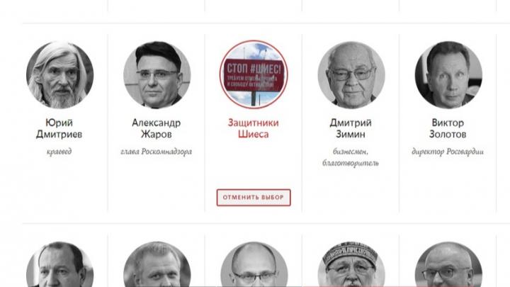 Голунов, Медведев, патриарх Кирилл и защитники Шиеса: в России выбирают героев десятилетия