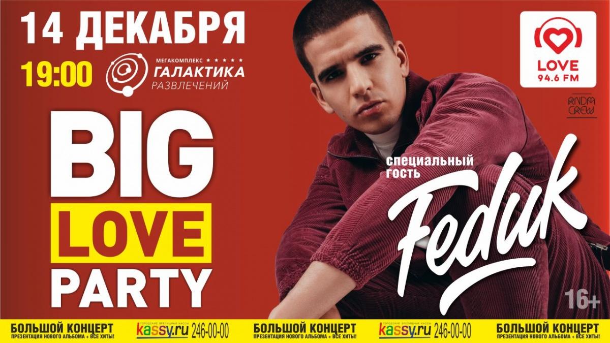 На концерт Feduka — бесплатно: Love Radio разыгрывает билеты в прямом эфире