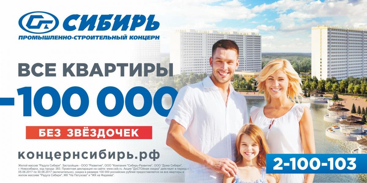 Застройщик предложил сэкономить 100 тысяч рублей при покупке любой квартиры