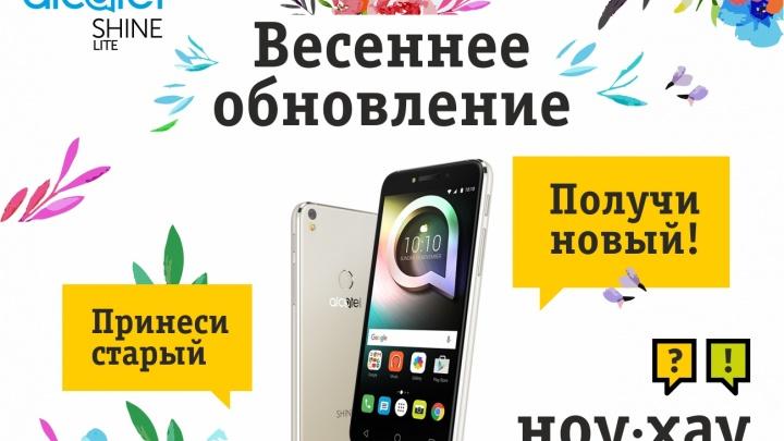 До конца мая в салонах цифровой техники «НОУ-ХАУ» меняют старые телефоны на скидки при покупке Alcatel