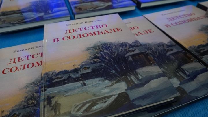 «Многие смотрят на Соломбалу глазами Коковина»: известная книжка заиграла новыми красками