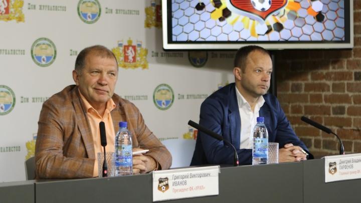 Президент «Урала»: «За такие зарплаты, что у футболистов, можно хоть в сауне играть»