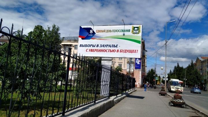 В Курганской области закончилась регистрация кандидатов в губернаторы