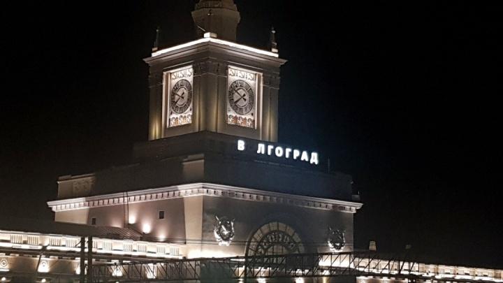 На железнодорожном вокзале Волгограда перегоревшая лампочка вновь изменила имя города