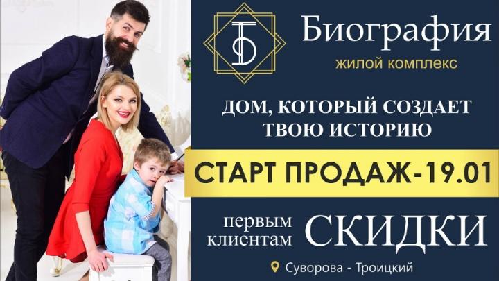 19 января стартуют продажи квартир в новом ЖК «Биография» холдинга «Аквилон Инвест»