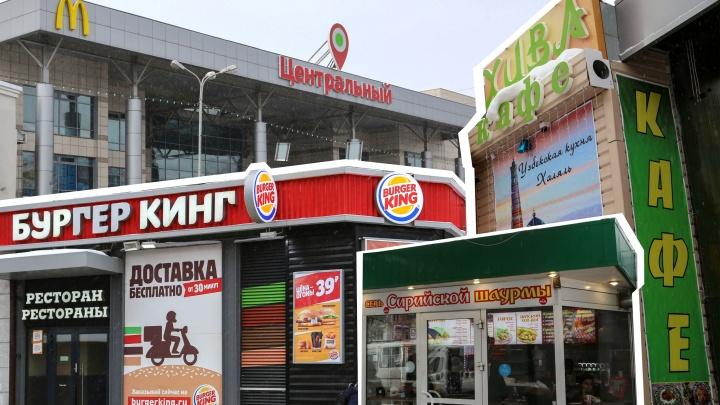Бургер за 20 рублей и кофе за 39: рассказываем, где в Уфе поесть бюджетно
