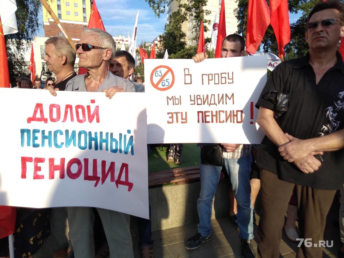 Митинг против повышения пенсионного возраста вМоскве 2сентября 2018