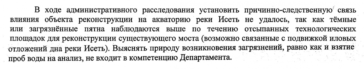 Выдержка из ответа Госжилстройнадзора