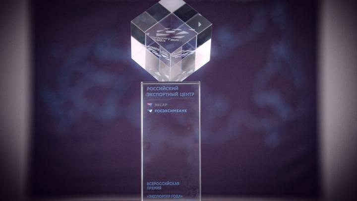 Российский экспортный центр начал прием заявок на участие в премии «Экспортер года» в 2020 году