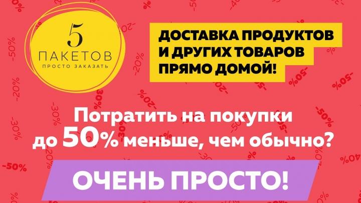 Новосибирцам предлагают продукты по акции с доставкой на дом