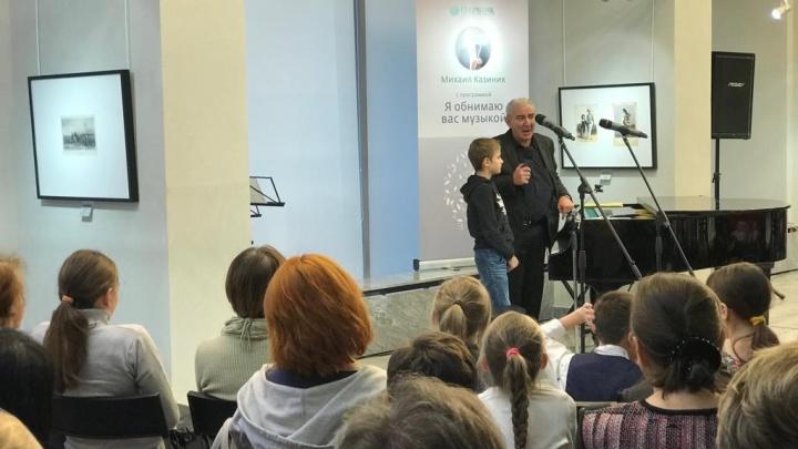 «Я обнимаю вас музыкой»:Сбербанк провел в Волгограде лекцию-концерт известного музыканта Михаила Казиника