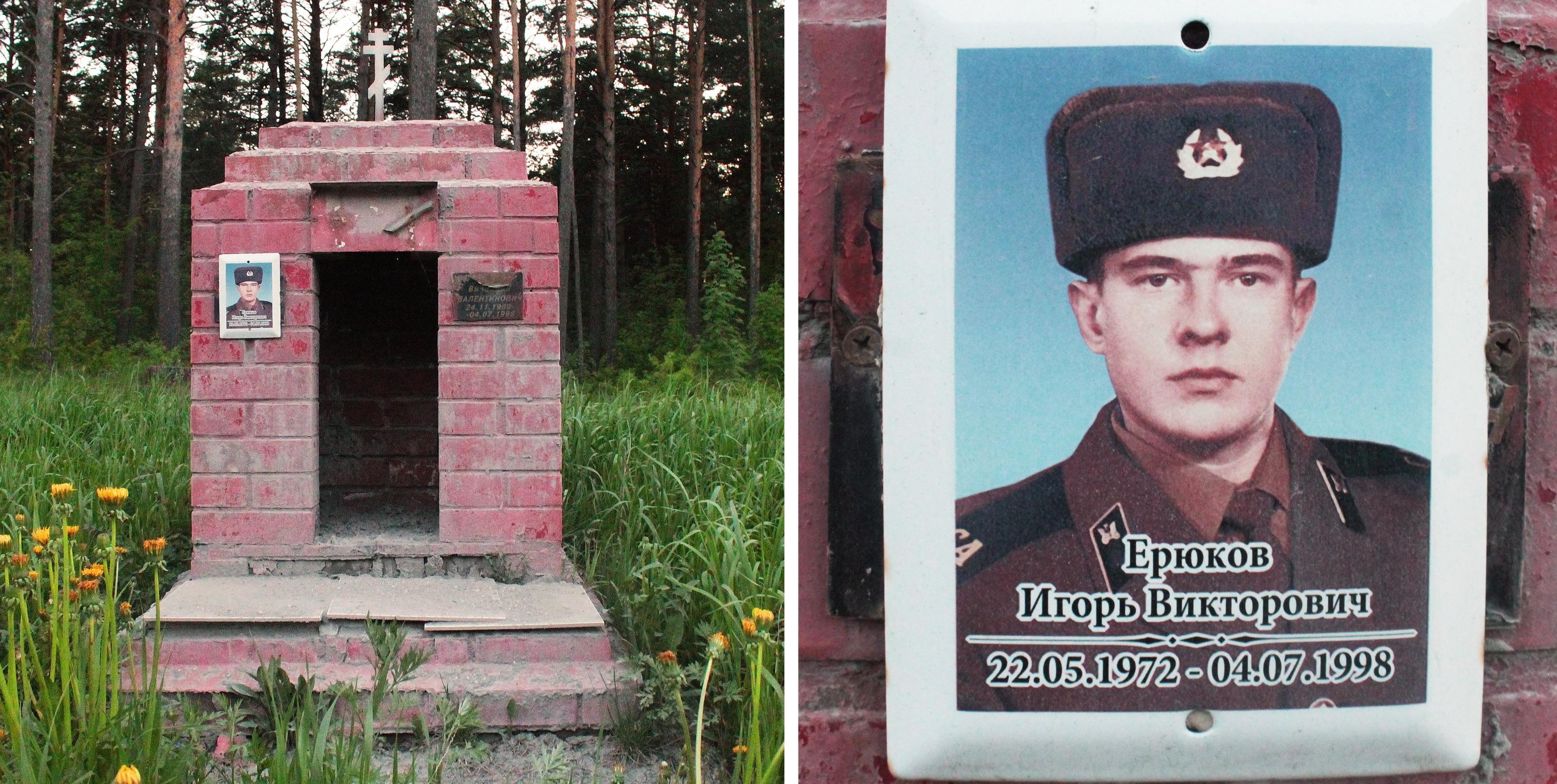 Кенотаф Игоря Ерюкова