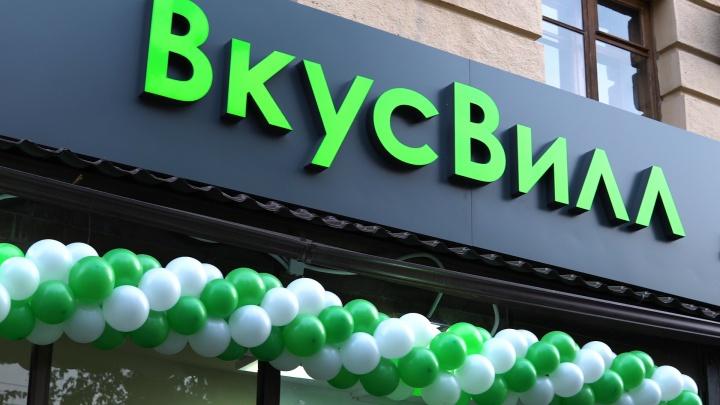 Честно и со вкусом: в Волгограде открылся магазин натуральных продуктов «ВкусВилл»