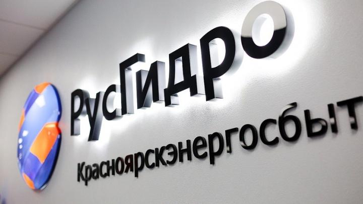 Более 52 тысяч клиентов Красноярскэнергосбыта выбрали электронную квитанцию