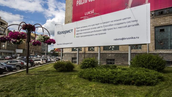 Дизайнер улицы и архитектор мебели: застройщик развесил по городу огромные баннеры с вакансиями