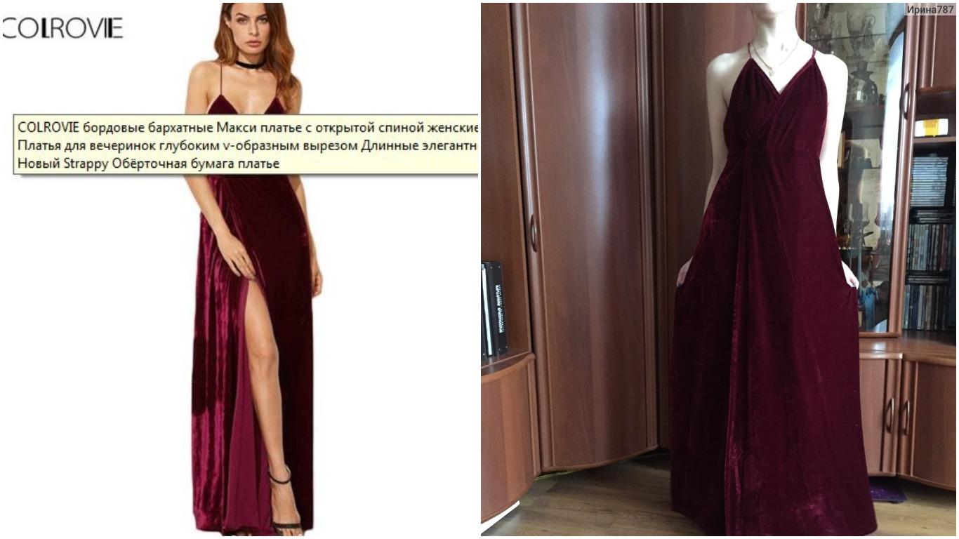 Стоимость платья— 870 рублей