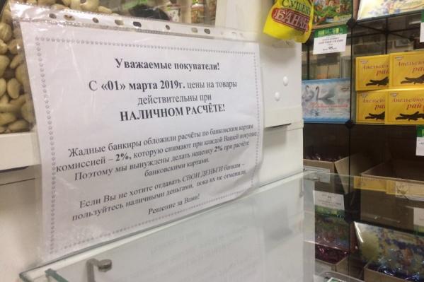 Такие объявления появились в магазинах в начале недели. Та же информация опубликована на сайте «Квартета»