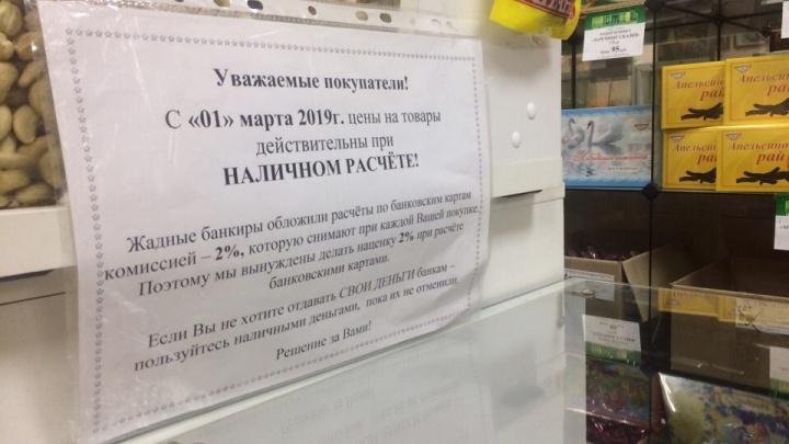 Роспотребнадзор пригрозил «Квартету» за наценку при оплате картой. В ответ компания ввела скидки
