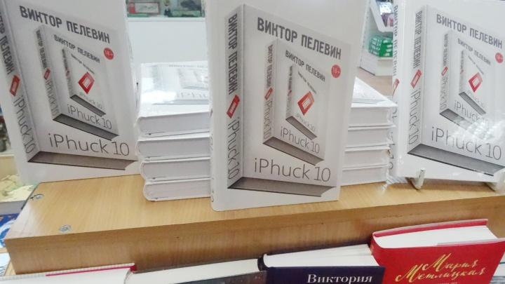 В новосибирских магазинах появился новый роман Пелевина за 650 рублей