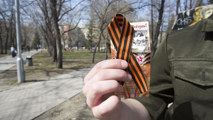 Новосибирцам раздадут тысячи георгиевских ленточек