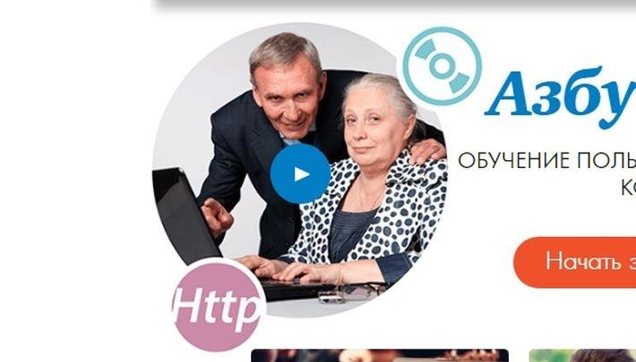 «Ростелеком» запустил новый образовательный модуль для пенсионеров