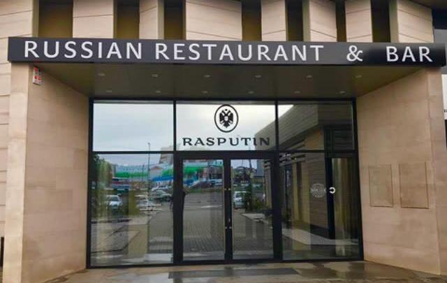 Владимиров открыл ресторан русской кухни Rasputin с меню из «Хозяина тайги»