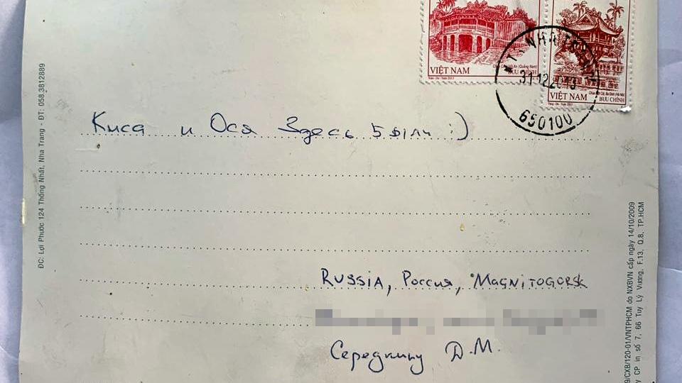 На карточке не оказалось штемпеля российской почты