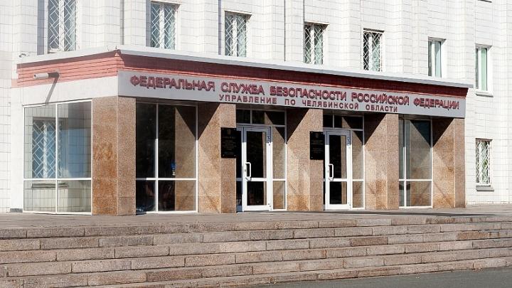 В Челябинске задержали хулиганов, повесивших экстремистский баннер у здания ФСБ