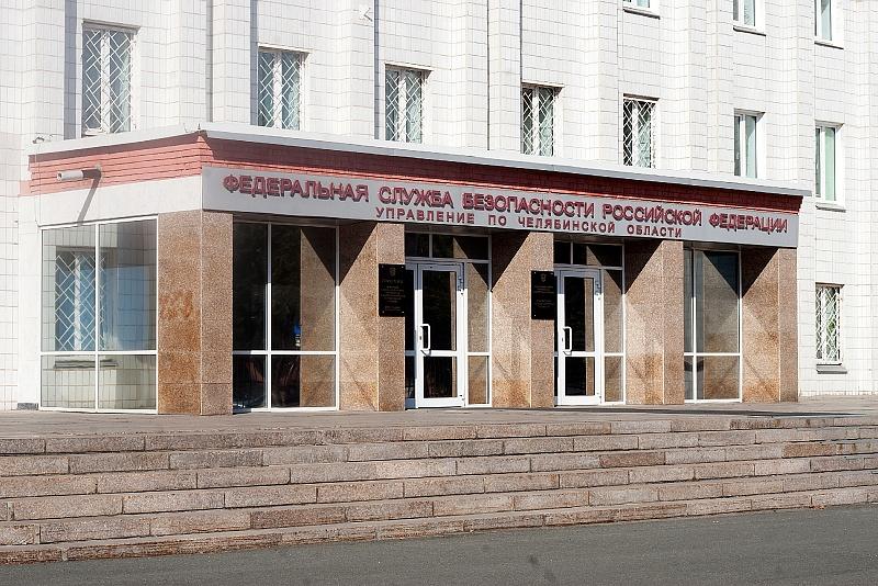 На минувшей неделе хулиганы повесили экстремистский баннер у здания УФСБ России по Челябинской области