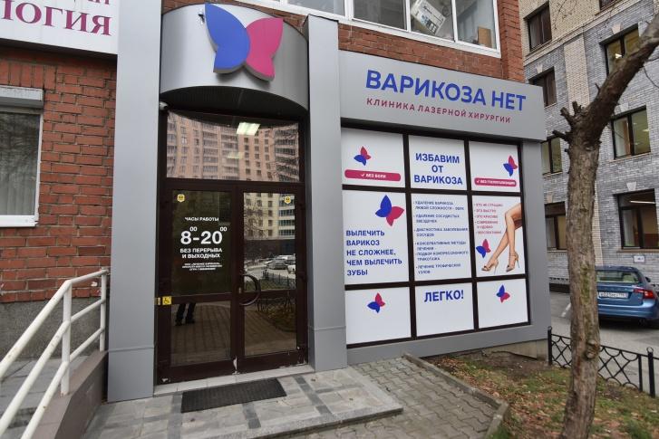 Врачи клиники «Варикоза нет» регулярно проходят обучение и стажировку у самых сильных и именитых докторов России