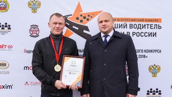 Красноярский таксист занял третье место на конкурсе водителей и получил 50 тысяч