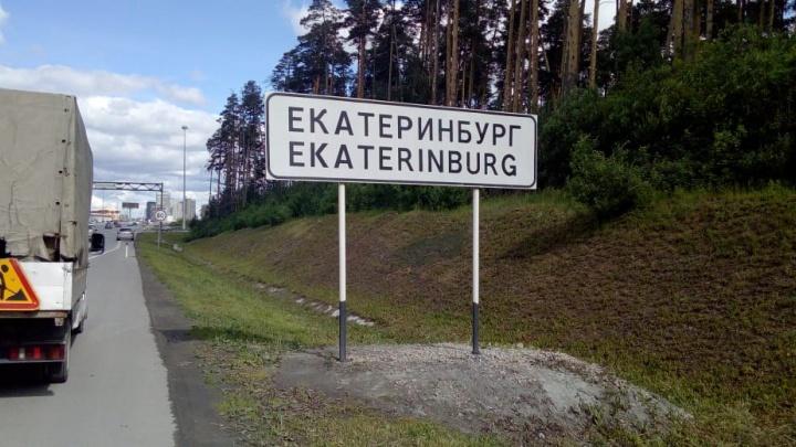 Указатель «Город бесов» на въезде в Екатеринбург убрали по требованию автоинспекторов