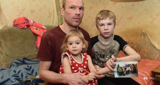 Человек, в которого никто не верил: безработный отец-одиночка поднимает двоих детей в Екатеринбурге
