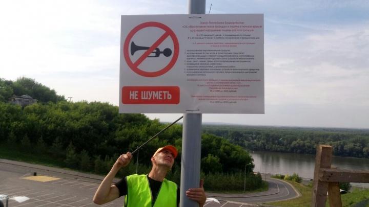 На набережной в Уфе запретили нарушать тишину и покой