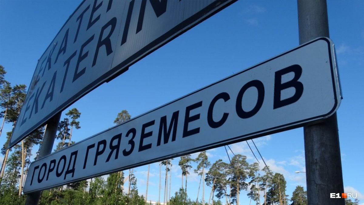 Мы же не хотим, чтобы Екатеринбург называли вот так?