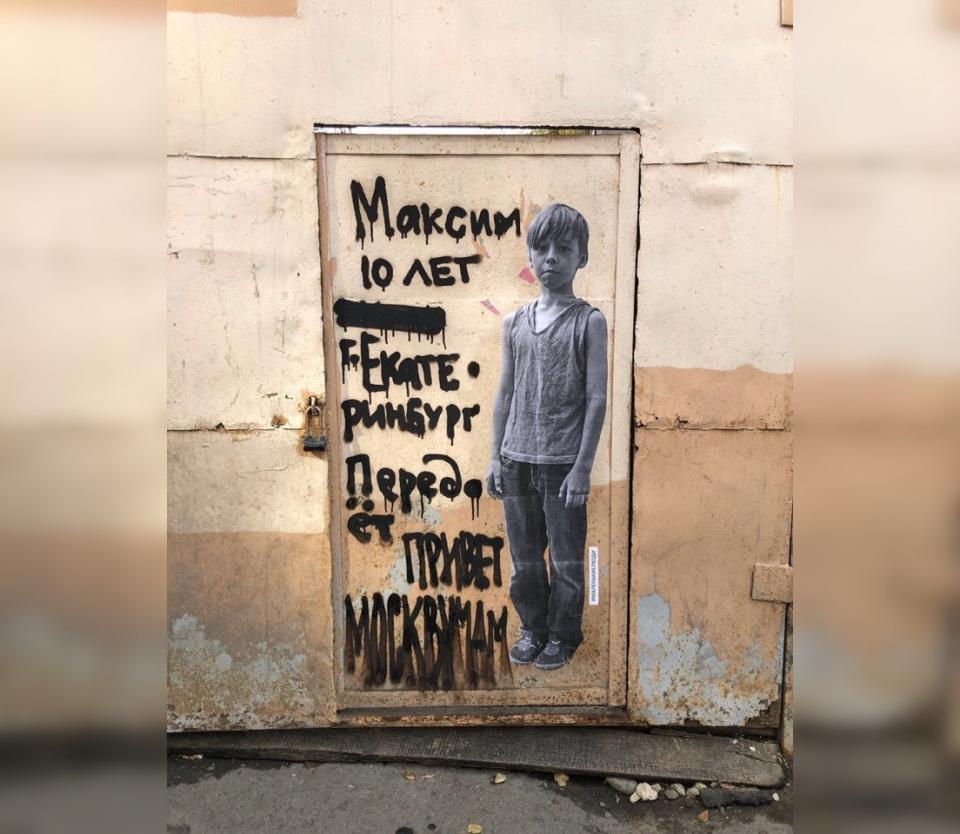 А вот так выглядит граффити в Москве